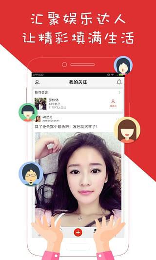 百思不得姐V7.0.2 安卓版