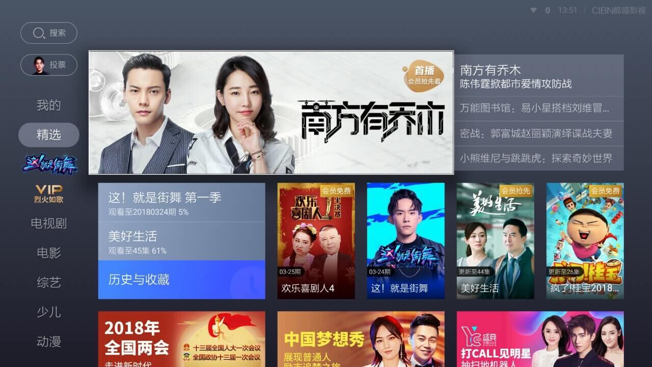 CIBN酷喵影视V5.11.1.1 电视版