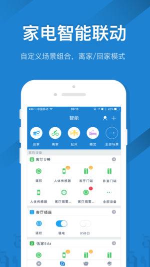 遥控精灵V3.5.0 苹果版