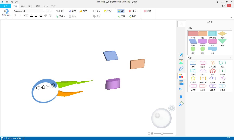 iMindMap手绘思维导图软件V11.0.2 Win版