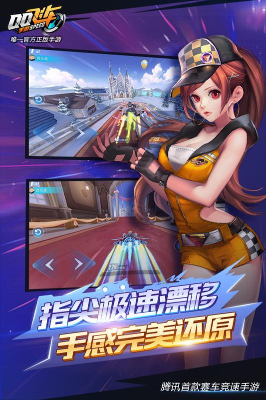 QQ飞车手游半月微加速辅助