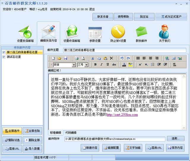 邮件群发大师V1.9.2 绿色版