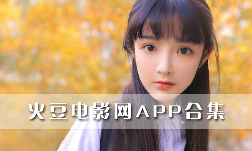 火豆电影网