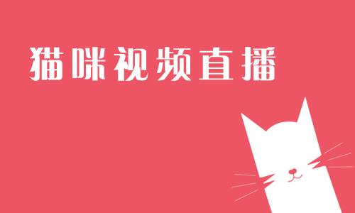 52z飞翔下载网小编为各位整理了猫咪视频直播APP合集,提供猫咪视频直播APP软件下载、猫咪视频直播二维码分享、猫咪视频直播破解大全。猫咪视频直播平台吸引了海量美女主播团队,为用户提供好玩、精彩、劲爆的直播盛宴,让你24小时喊翻天。