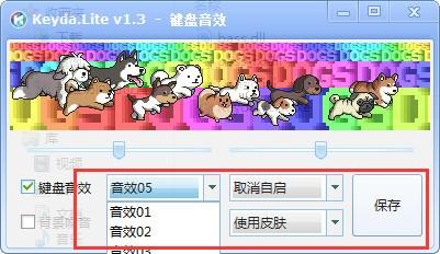 Keydav1.3 绿色版