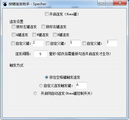 按键连发助手v1.0 绿色版