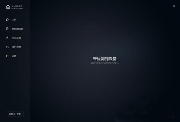 小米游戏鼠标软件v1.0.20 官方版