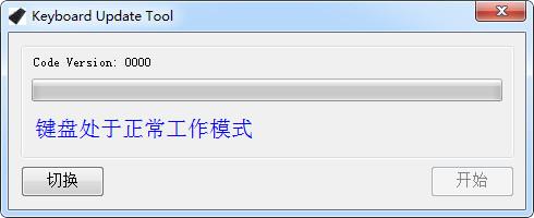 键盘刷固件软件V1.0 电脑版