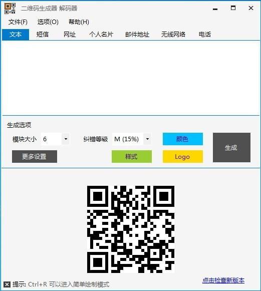二维码生成解码器v5.26.30 免费版