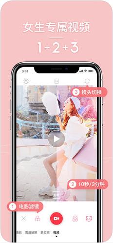 美人相机V4.2.5 苹果版