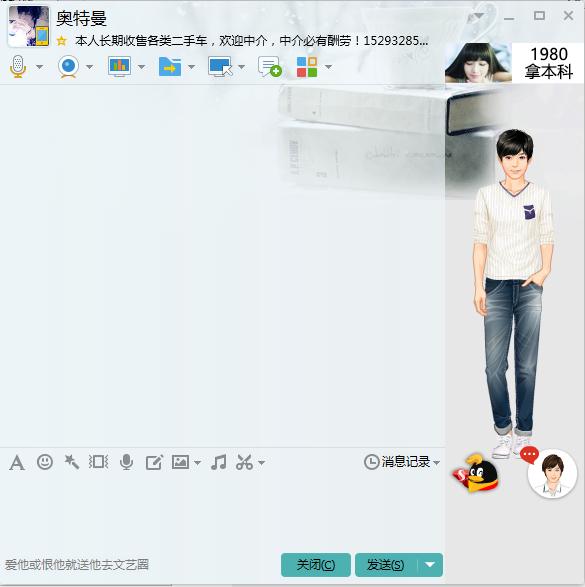 腾讯QQ体验版V9.0.5.23920 电脑版