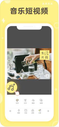 黄油相机v5.7.1 苹果版