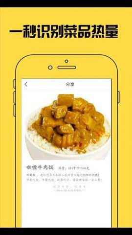 AI美食相机v2.0 安卓版