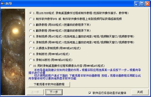 屏幕录像专家V20180328 免费版