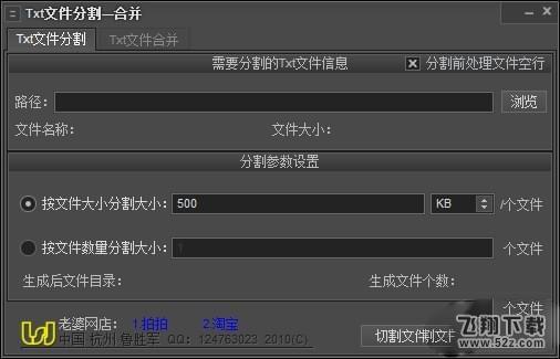 TXT文件分割合并器v1.0.1 免费版