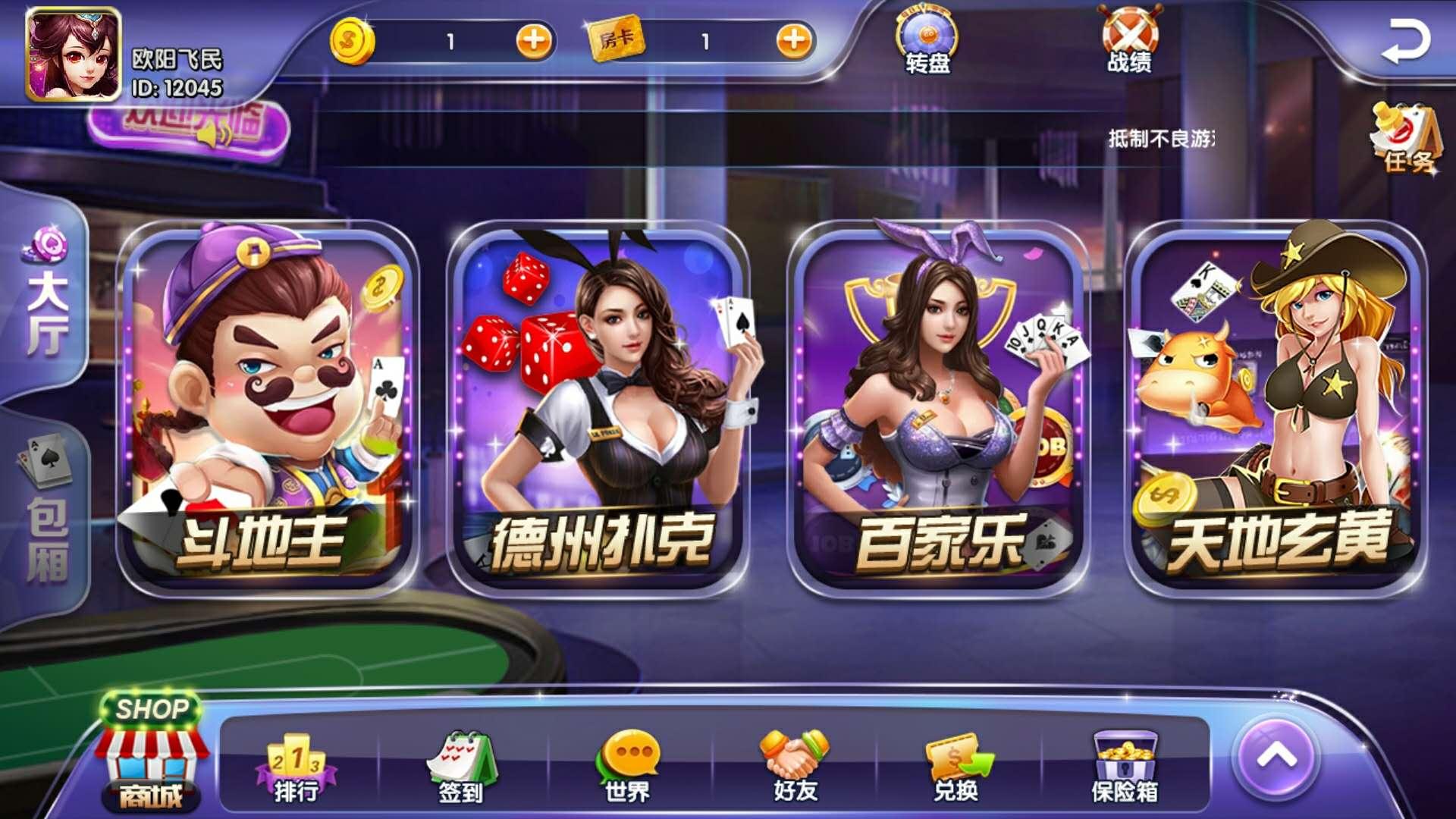 富豪电玩城V2.08 苹果版