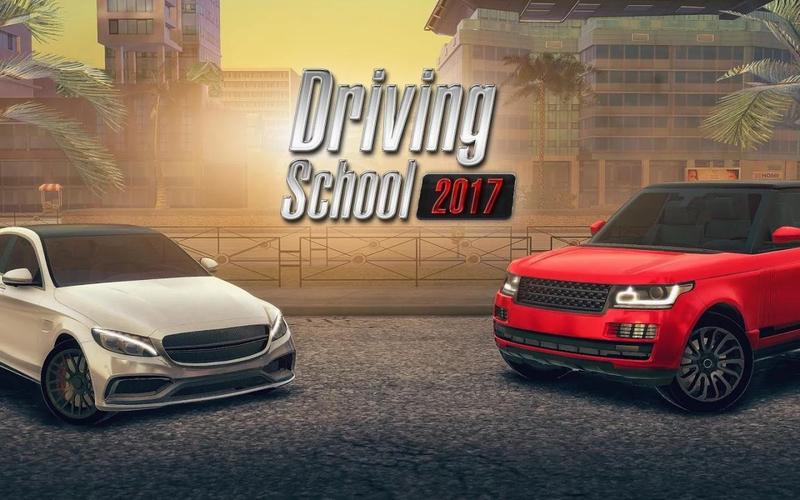 驾驶学校2017V1.12.0 修改版