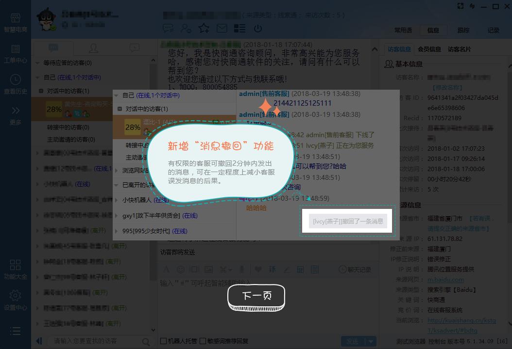 快商通人工智能营销客服5.1.39.16