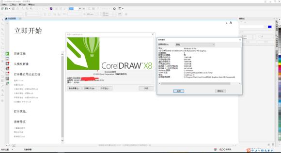 coreldraw x8(cdr x8)免费版32位/64位 18.0.0.448