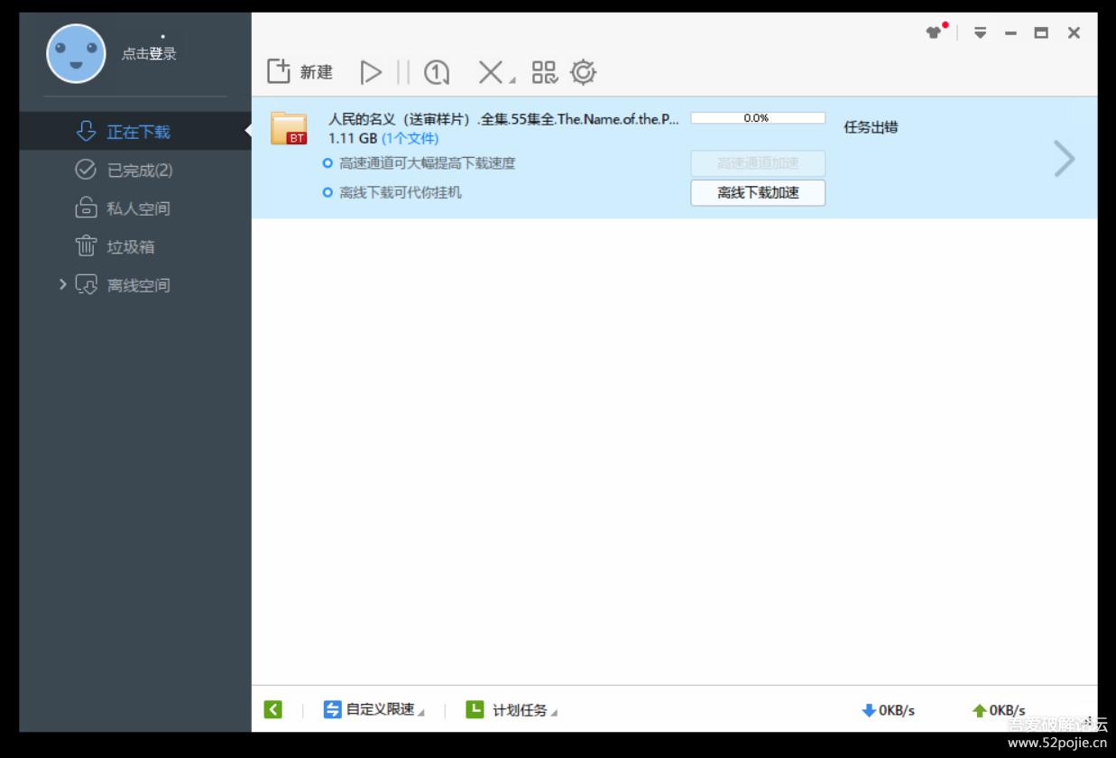 迅雷(无限制版)V 1.0.35.366破解版