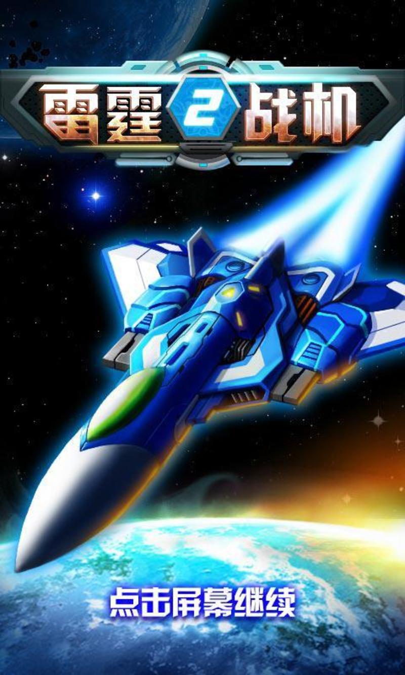 雷霆战机2辅助