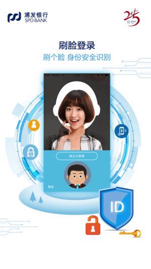 浦发银行v9.2.2 iphone版