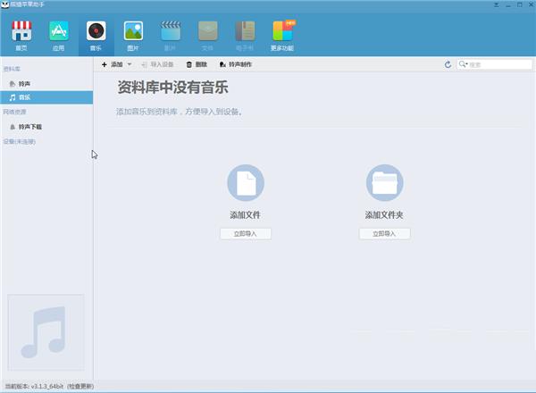 熊猫苹果助手ipad版是一款提供免费APP资源下载和壁纸表情资源的苹果助手。熊猫苹果助手ipad版包含最及时的业界新闻,最火爆的游戏风云;更有无界限的数码前线资讯。
