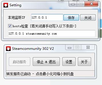 steamcommunity302v2.0 最新版