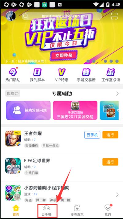 自由幻想手游ios辅助苹果免越狱版V1.0 苹果版