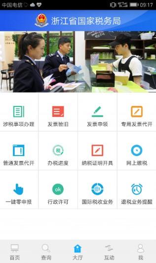 浙江税务v2.1.1 安卓版
