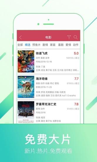 草民电影网高清无码在线福利视频V1.0 安卓版
