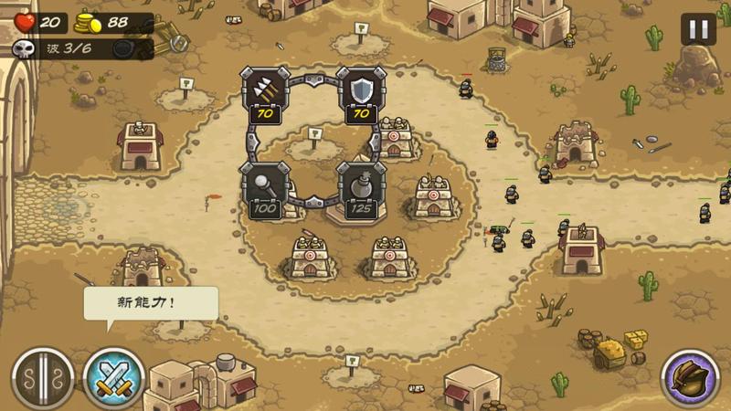 王国保卫战2:前线V3.0.26 修改版