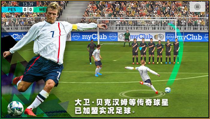 实况足球v2.3.1 苹果版