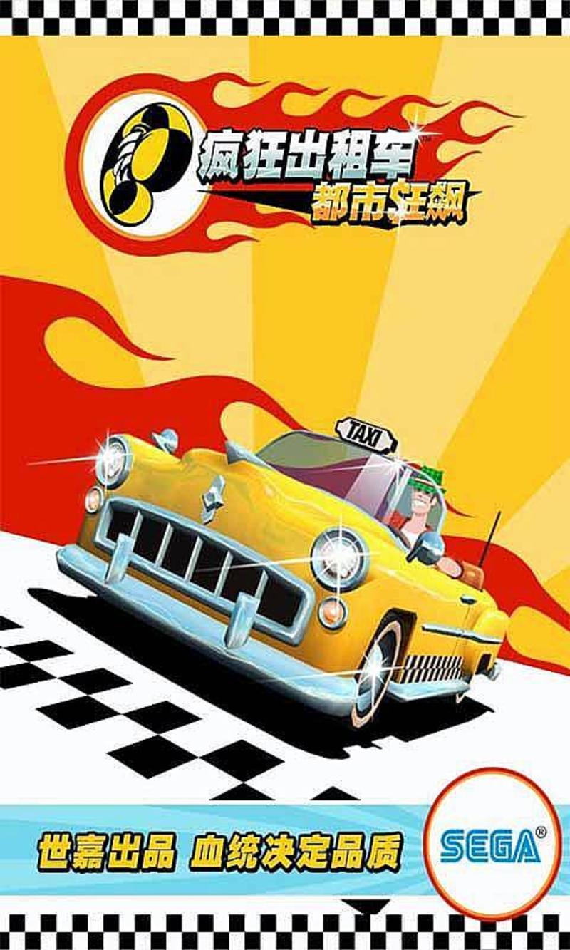 疯狂出租车都市狂飙V1.9.9 修改版