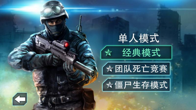 反恐精英中文V3508 修改版
