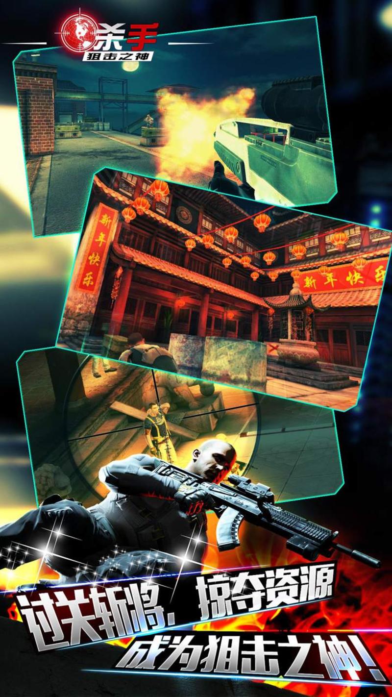 杀手:狙击之神V5.1.0 破解版