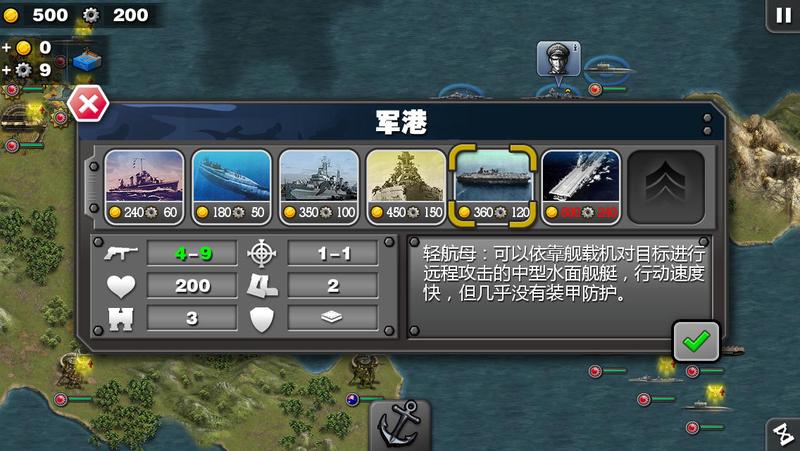 将军的荣耀:太平洋战争V2.1.8 破解版