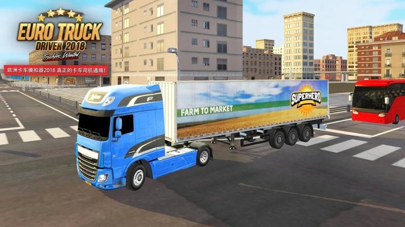卡车司机2018V1.0.7 修改版