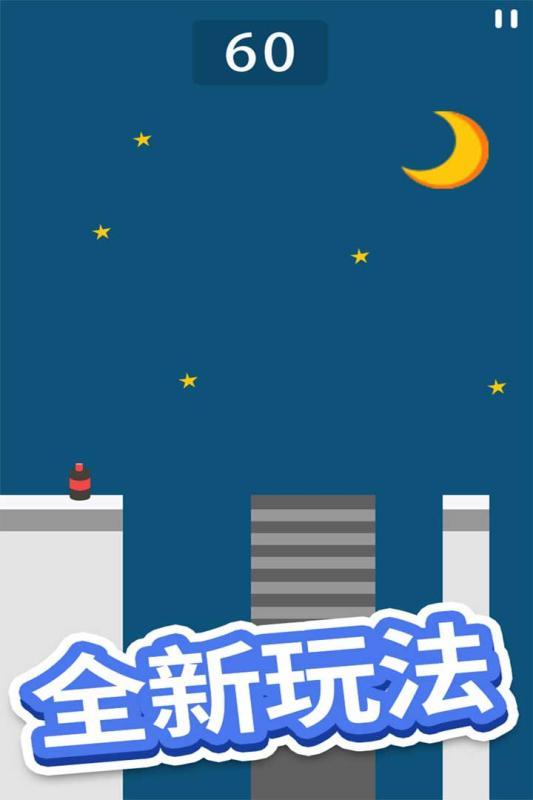 跳跳跳方块V1.0.1 PC版