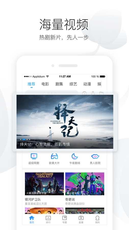 聚看影院V2.2.8 苹果版