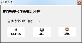 长沙矿工ETH双挖N卡V5.20 官方免费版