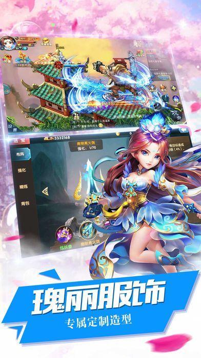 幽冥仙路V1.0.0 苹果版