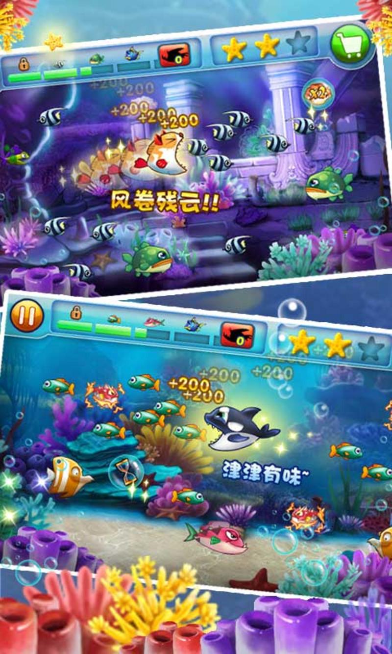 大鱼吃小鱼2V1.00.00 破解版