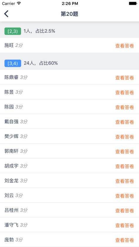 七天网络V1.2.3 苹果版