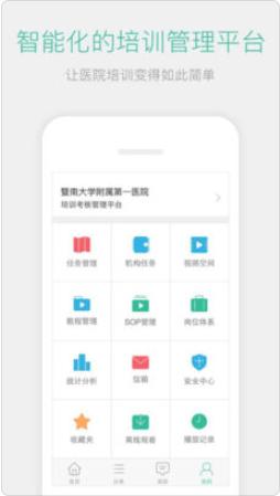 名医传世V1.5.1 苹果版