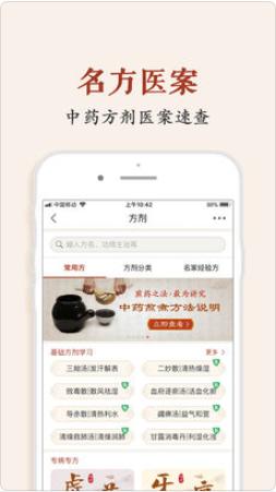 中医智库V5.9.2 苹果版