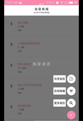 独家语音V3.7 安卓版