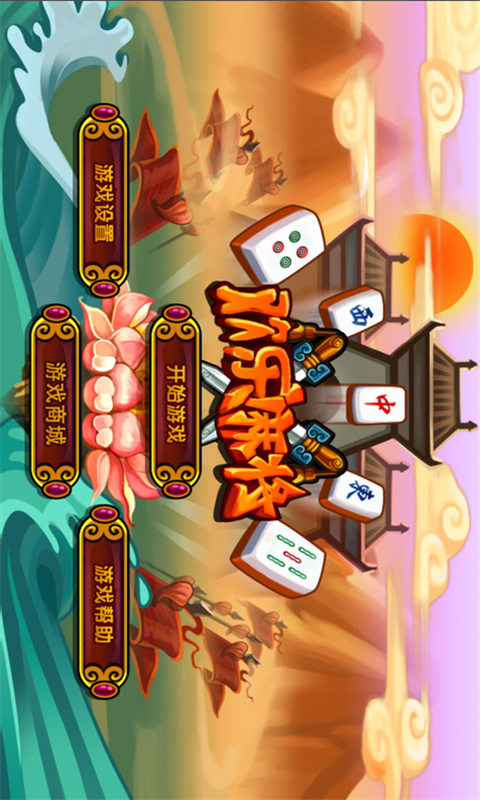 欢乐麻将之血战V1.0 PC版