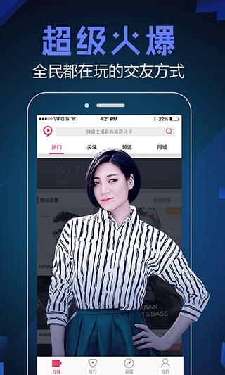 艾克斯直播V1.0 iPhone版