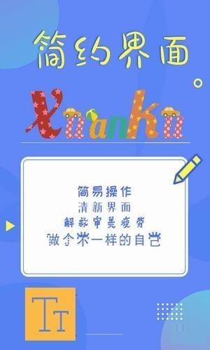 酷炫字体V1.2.3 苹果版